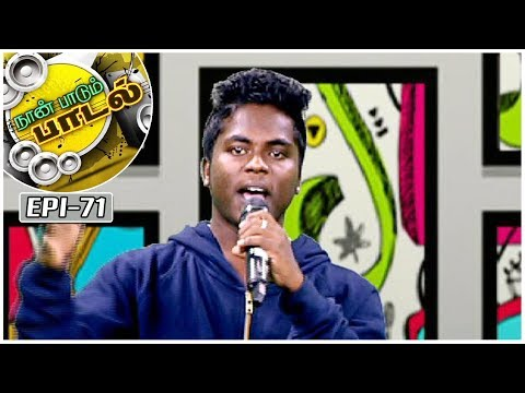 I Need My Money Back Hip Hop | Naan Paadum Paadal - #71 - Platform For New Talents |  Kalaignar TV
