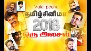 Video родрооро┐ро┤рпНроЪро┐ройро┐рооро╛ 2018 - роТро░рпБ роЕро▓роЪро▓рпН | #489 | Valai Pechu MP3, 3GP, MP4, WEBM, AVI, FLV Februari 2019