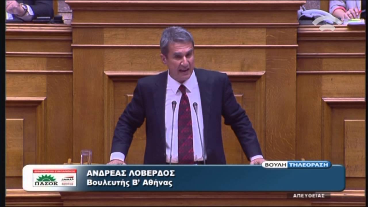 Ειδική Ημερήσια Διάταξη: Α.Λοβέρδος (Κοιν.Εκπρόσωπος Δημ.Συμπαράταξης)(15/04/2016)