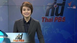 ที่นี่ Thai PBS - 17 ธ.ค. 58