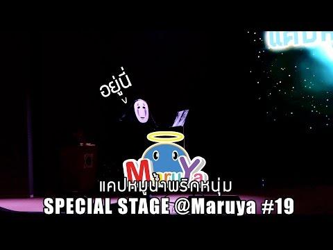 "Maruya #19 | โชว์พากย์เสียงอนิเมะโดย ""แคปหมูน้ำพริกหนุ่ม"""