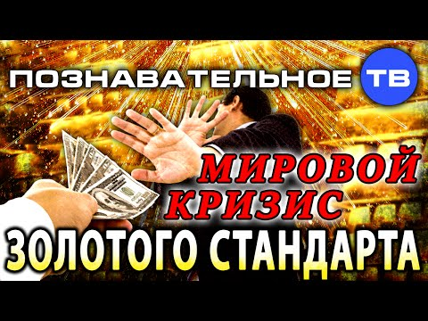 Мировой кризис золотого стандарта (Познавательное ТВ, Валентин Катасонов)
