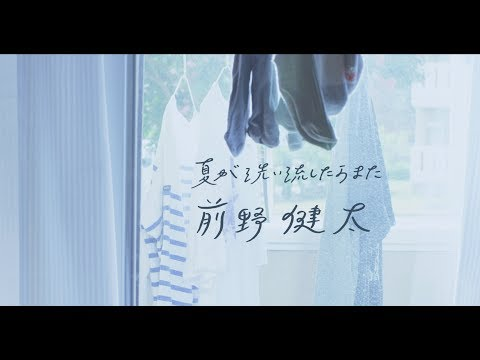 """, title : '前野健太""""夏が洗い流したらまた""""(Official Music Video)'"""