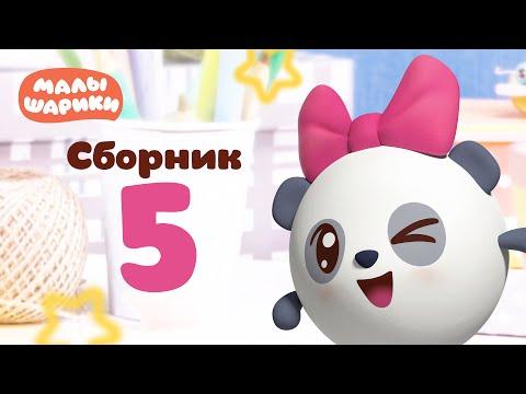 Малышарики - Обучающий мультик для малышей - Все серии подряд - Сборник 5 (видео)