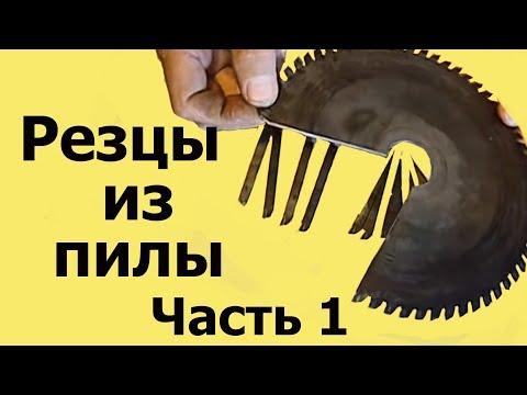 Самодельные токарный резец по металлу 9