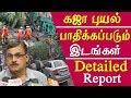 GAJA CYCLONE will Cause Heavy damages gaja cyclone news today tamil news live gaja cyclone update