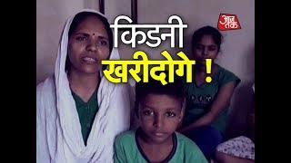 Mother Offers To Sell Kidney For Daughters' Studies In UP