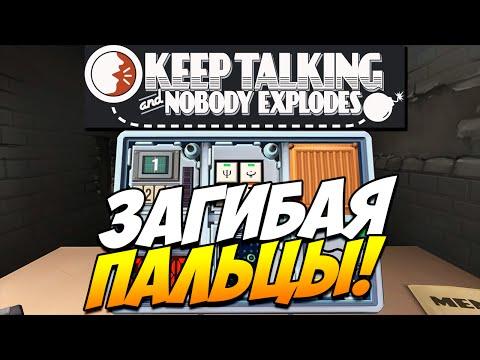 Keep Talking and Nobody Explodes | Загибая пальцы! #3