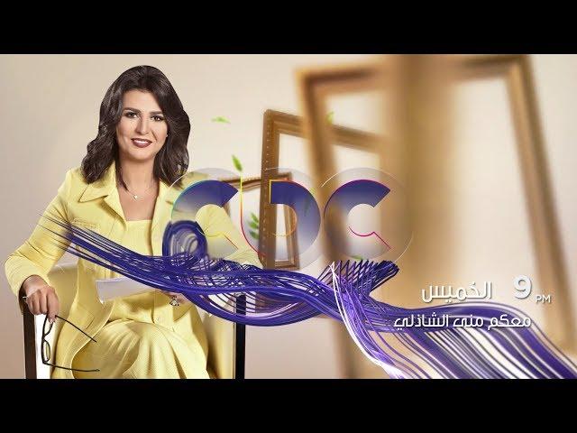 انتظرونا.. الخميس في الـ 9 مساء مع الفنانة ريم مصطفى في معكم على cbc