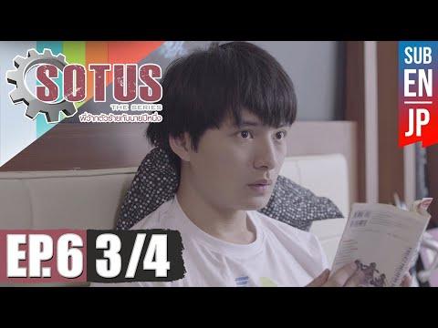 [Eng Sub] SOTUS The Series พี่ว้ากตัวร้ายกับนายปีหนึ่ง | EP.6 [3/4]