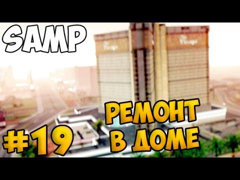 SAMP #19 - Ремонт в доме