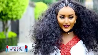 Video Dawit Nega - Zewidero(ዘዊደሮ) - New Ethiopian Music 2017(Official Video) MP3, 3GP, MP4, WEBM, AVI, FLV Juni 2018