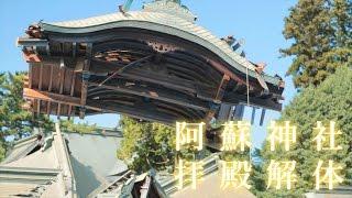 阿蘇神社 拝殿解体