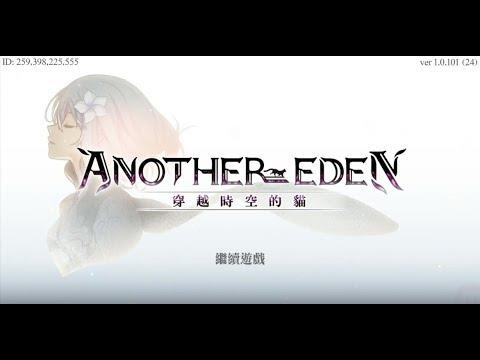 《Another Eden:穿越時空的貓》手機遊戲玩法與攻略教學!