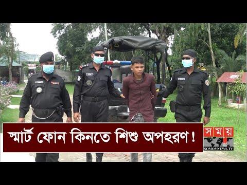 অপহরণের ১২ ঘণ্টা পর  শিশু উদ্ধার   Gazipur News   Somoy TV