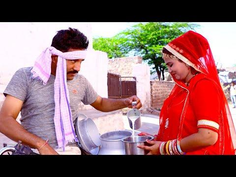 दुधवाला कर गया अपना काम | औरत की मजबूरी देखें राजस्थानी Heart Touching video DJC FILM'S AND MUSIC