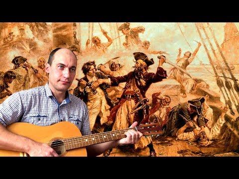 """""""Пираты"""". Песня под гитару (авторская)."""