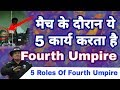 List Of Top 5 Roles Of Fourth Umpire In Cricket Under ICC | Umpires Rules n Regulation