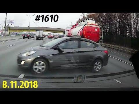Новая подборка ДТП и аварий за 8.11.2018