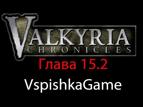 Valkyria Chronicles - Глава 15.2 - Прохождение VspishkaGame