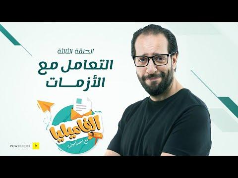 """""""التعامل مع الأزمات"""".. الحلقة الثالثة من """"الفاميليا مع أحمد أمين"""""""