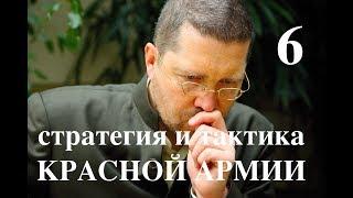 Игорь Гришин: «Стратегия и тактика Красной Армии», ч.6 — Гришин И.А. — видео