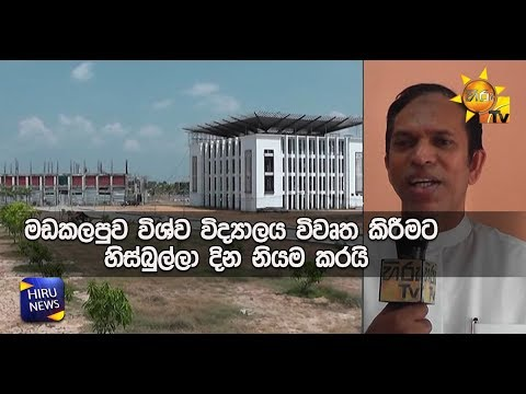 A decision to open Batticaloa Campus on the 3rd of January