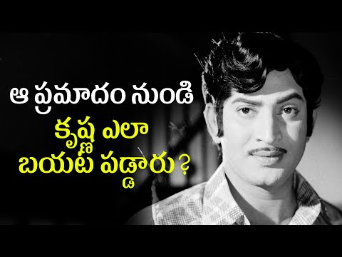 How Super Star Krishna escaped from that accident ?