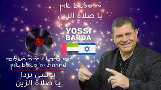 הזמר יוסי ברדא - מחרוזת רוח השלום 2020