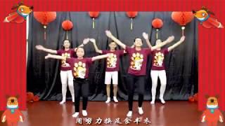 Download Lagu 《约锭团康》教学:活出自己  快乐WHOOPEE - MyAstro Mp3