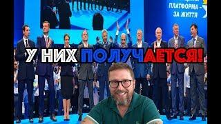Реальная оппозиция украинского Парламента