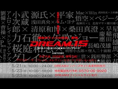 Dream 15 Announcement and Fight Previews