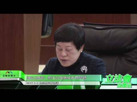 陳虹:關注和加強網絡教育問題  ...