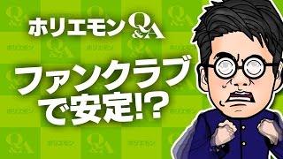 「漫画アプリ発のマネタイズの鍵はファンクラブにあり」ホリエモンが漫画アプリのマネタイズを語る!堀江貴文のQ&A vol.463