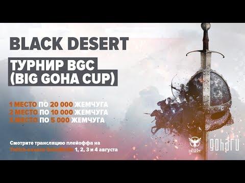 Black Desert - BIG GOHA CUP (группа Е)