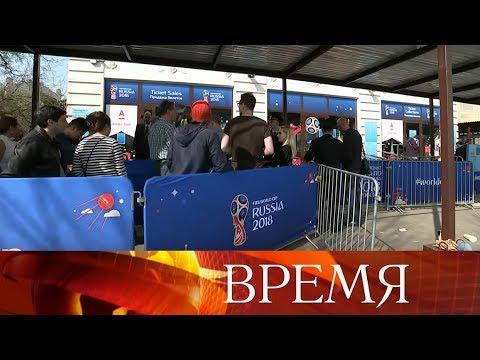 Стартовали «живые» продажи билетов на Чемпионат мира по футболу FIFA 2018 в России.