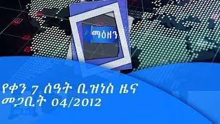 የቀን 7 ሰዓት ቢዝነስ ዜና...መጋቢት 04/2012 |etv