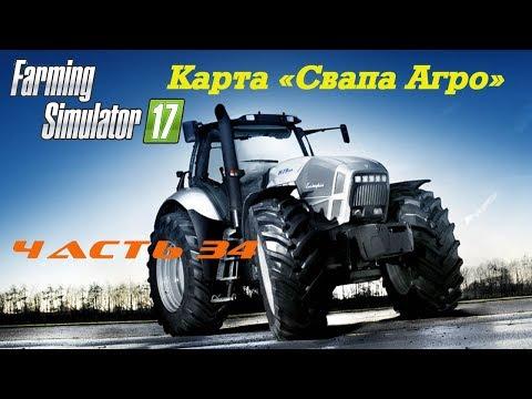 Farming Simulator 2017 Свапа Агро. Часть 34. Запускаем производство кормов. (видео)