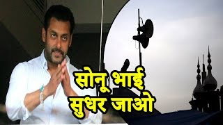 Video Salman Khan ने Sonu Nigam को सिखाया सबक। MP3, 3GP, MP4, WEBM, AVI, FLV Oktober 2017