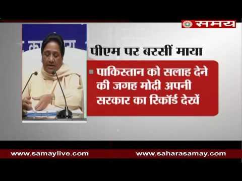 Mayawati Attacked on PM Modi