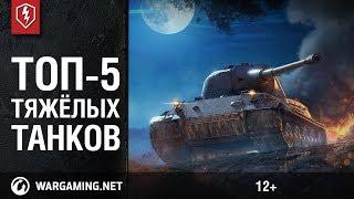 WoT Blitz. Топ 5 Тяжёлых танков с комфортным орудием