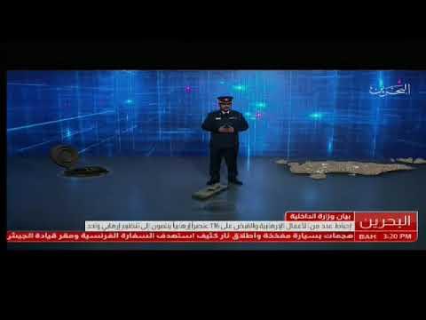إحباط عدد من الأعمال الإرهابية والقبض على 116 من العناصر الإرهابية 2018/3/3