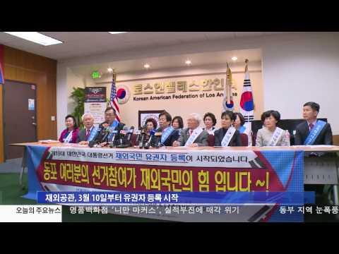 한인 재외선거 관심 '후끈' 3.14.17 KBS America News