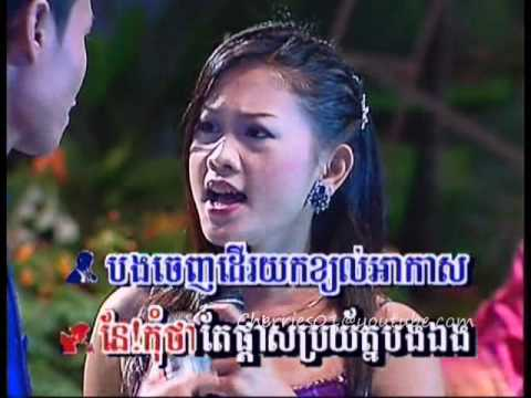peniciline - khmer karaoke.