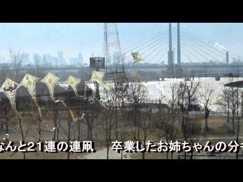 たこ揚げ大会2012(青少年育成田島地区会)