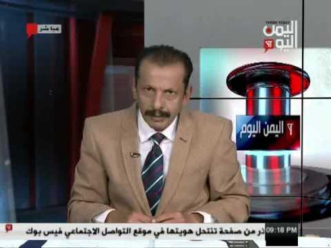 اليمن اليوم 27 11 2016