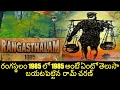 Ram Charan Revealed 1985 Key Point In Rangasthalam 1985 Movie | #RC11 | Sukumar | Samantha | DSP