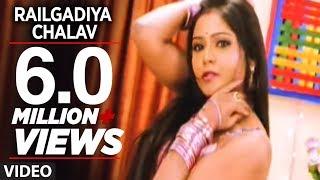 Video Railgadiya Chalav (Full Bhojpuri Hot Video Song) Ladaai La Ankhiyan Ae Lounde Raja download in MP3, 3GP, MP4, WEBM, AVI, FLV January 2017