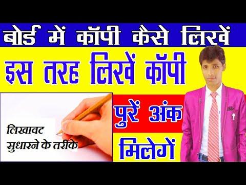 Video बोर्ड परीक्षा में कॉपी लिखने का सबसे best तरीका in hindi (board toper bane ) download in MP3, 3GP, MP4, WEBM, AVI, FLV January 2017