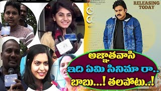 Video Agnathavasi Movie Shocking Public Talk | Public Response | Review | Pawan Kalyan | PSPK25 | TTM MP3, 3GP, MP4, WEBM, AVI, FLV April 2018
